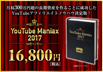 youtube_maniax01.png